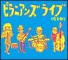 ライブ(復活中!)