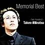TAKEO MIRATSU~Memorial Best~