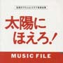 太陽にほえろ!MUSIC FILE