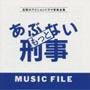 もっとあぶない刑事 MUSIC FILE