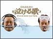 誰も知らない泣ける歌 オフィシャル・コンピレーションアルバム(DVD付)