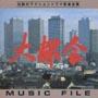 大都会 闘いの日々~MUSIC FILE