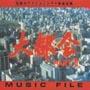 大都会〜MUSIC FILE 2