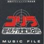 ゴリラ 警視庁捜査第8班~MUSIC F