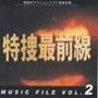 特捜最前線 MUSIC FILE 2