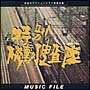 特別機動捜査隊 MUSIC FILE
