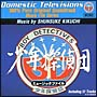 少年探偵団(BD7)ミュージックファイル