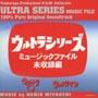 未収録編~ウルトラシリーズ ミュージック