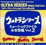 未収録編~ウルトラシリーズ ミュージ 2