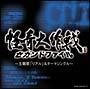 怪奇大作戦セカンドファイル~主題歌「リアル」&テーマシングル~
