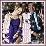 甘い股関節(DVD付)