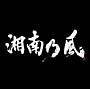 湘南乃風〜ラガパレード〜