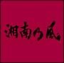 湘南乃風〜JOKER〜