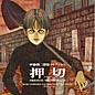伊藤潤二 恐怖コレクション 押切 オリジナルサウンドトラック