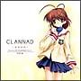 CLANNAD-クラナド-ドラマCD vol.1