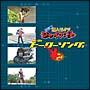 鈴村健一の超人タイツ ジャイアント 思い出のスーパーヒーローソング集