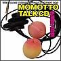MOMOTTO TALK CD 伊藤健太郎盤