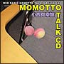 MOMOTTO TALK CD 小西克幸盤