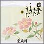 日本のうた こころのうた III-われは海の子-