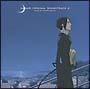 隠の王 オリジナルサウンドトラック 2