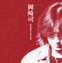 岡崎司[WORKS]LIVE 2006(DVD付)