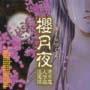 ドラマCD 桜月夜~東京魔人学園退魔陣