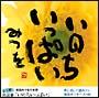 心で聴く相田みつをの世界 朗読劇CD「いのちいっぱい」
