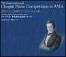 第7回ショパン国際ピアノコンクール in ASIA アジア大会金賞受賞者記念アルバム