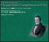 第8回ショパン国際ピアノコンクール in ASIA アジア大会金賞受賞者記念アルバム