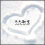 冬恋歌集~WINTER LOVE SONG COVERS~
