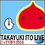 こってり祭り2006~初BANDワンマンLIVE!~