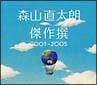 傑作撰 2001〜2005(通常盤)