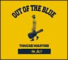 YAMAZAKI MASAYOSHI the BEST/OUT OF THE BLUE