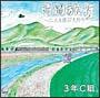 時間旅行~二人を運ぶ大井川~/東中野は初恋の町~クラス会~