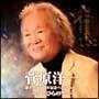 ベスト・アルバム-ひとひらの雪-