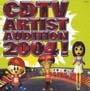 CDTV ARTIST AUDITION 2004!