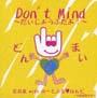 Don't Mind~だいじょうぶだよ!