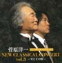 NEW CLASICAL CONCERT VOL.3~父と子の唄~