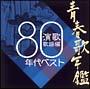 青春歌年鑑 演歌歌謡編 1980年代ベスト