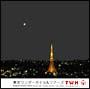 東京ワンダーホテル&ツアーズ
