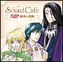アンジェリーク~秘密の花園~Sound Cafe