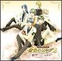 CDドラマコレクションズ 金色のコルダ2〜絹雲のレガート