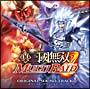 真・三國無双MULTI RAID オリジナル・サウンドトラック