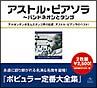 アストル・ピアソラ全集〜バンド・ネオン+タンゴ