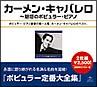 カーメン・キャバレロ全集~魅惑のポピュラー・ピアノ