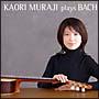Kaori Muraji Plays Bach(通常盤)