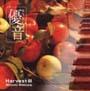 「優音」シリーズ vol.3 Harvest 3