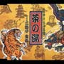茶の湯/三代目 三遊亭金馬