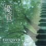 「優音」シリーズ vol.8 Evergreen
