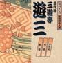 NHK新落語名人選 三遊亭遊三